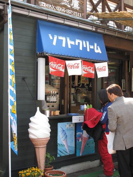 高山的冰淇淋特別香濃 一定要吃.jpg
