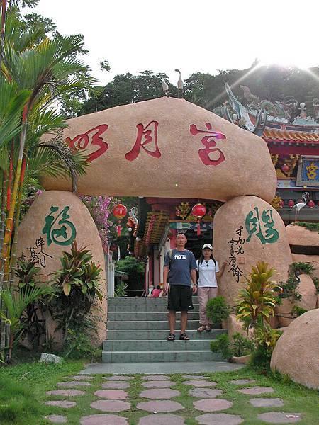 同事在邦喀島上的鐵拐李廟