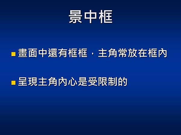 投影片52.JPG