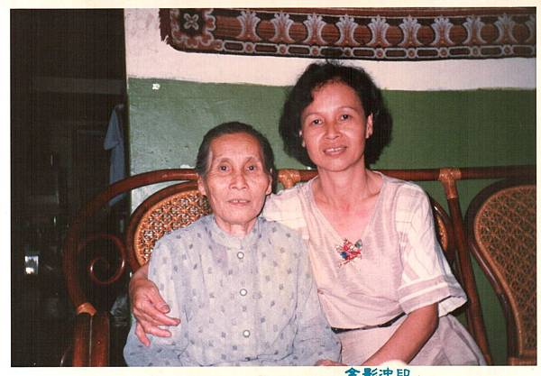 我的外嬤葉劉盡長老娘