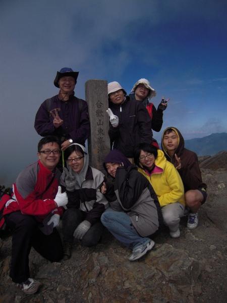合歡山東峰登頂合照