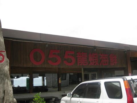055龍蝦餐廳