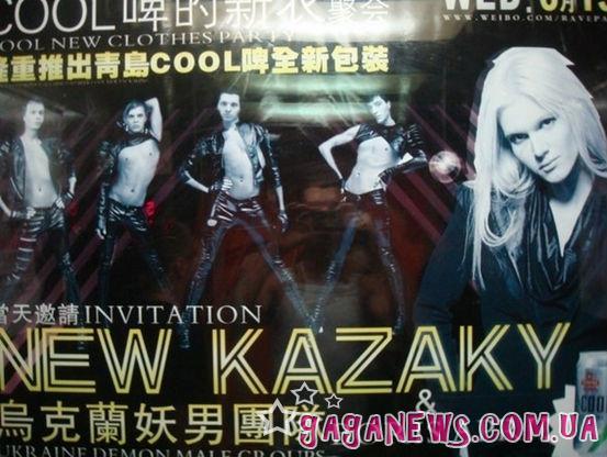 plagiat-kazaky-2012