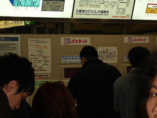 第一次在東京買車票