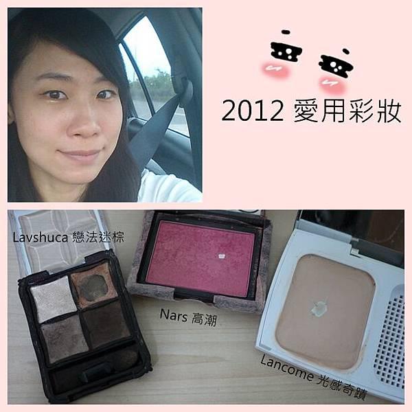 2012愛用彩妝