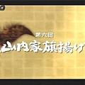 第六回title:山內家旗飄揚