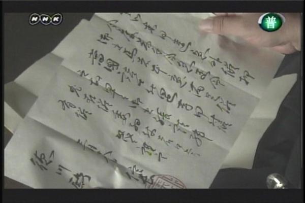 信長寫的信