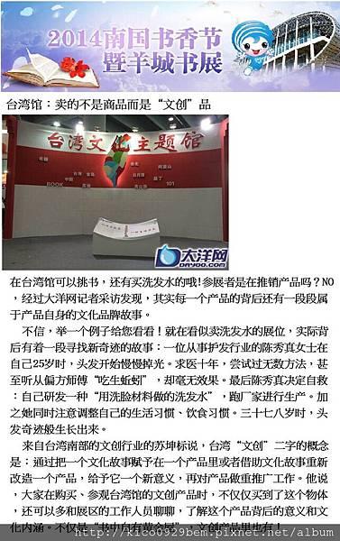 廣州大西洋网记者采访