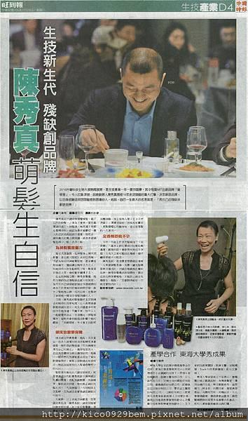 中國時報採訪