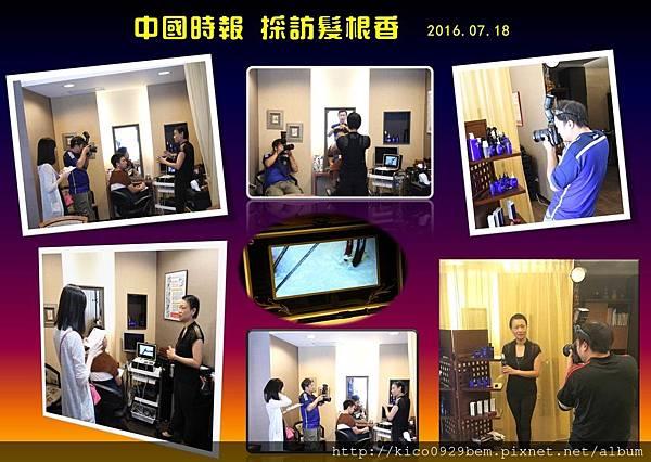 中國時報採訪-2.jpg