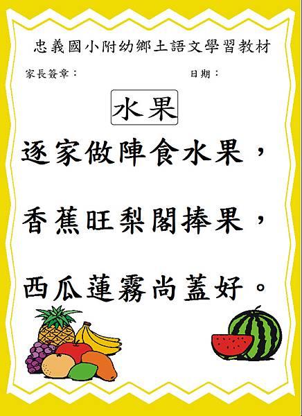 母語兒歌2-水果.JPG