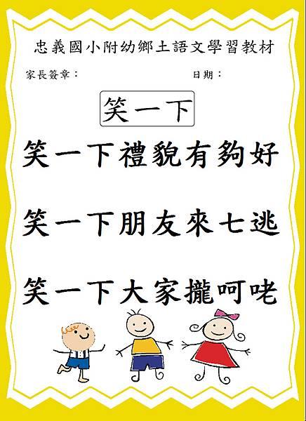 母語兒歌4-笑一下.JPG