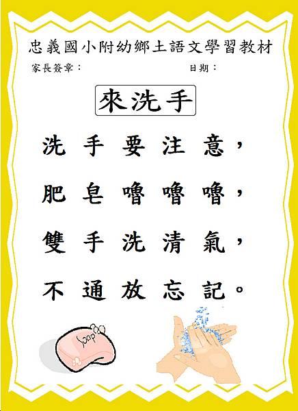 母語兒歌5-來洗手.JPG