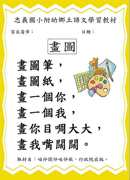 母語兒歌3-畫圖.JPG