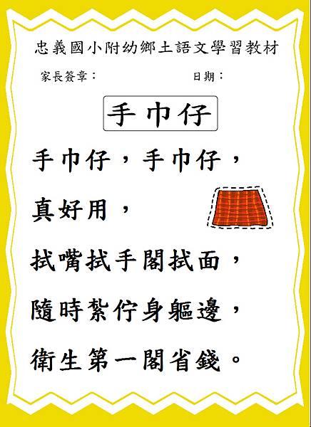 母語兒歌6-手巾子.JPG