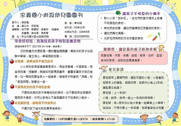園刊56-1.jpg