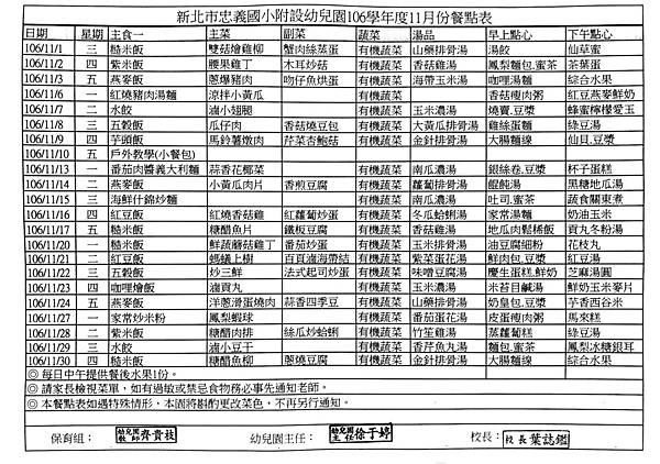 11月份菜單.jpg