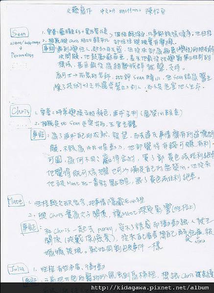 文藝寫作 中文系2A 陳怡安(flickr)