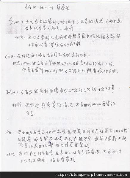 戲劇賞析 宗教1A 龔帝任 flickr