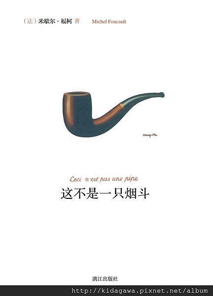 這不是一隻煙斗