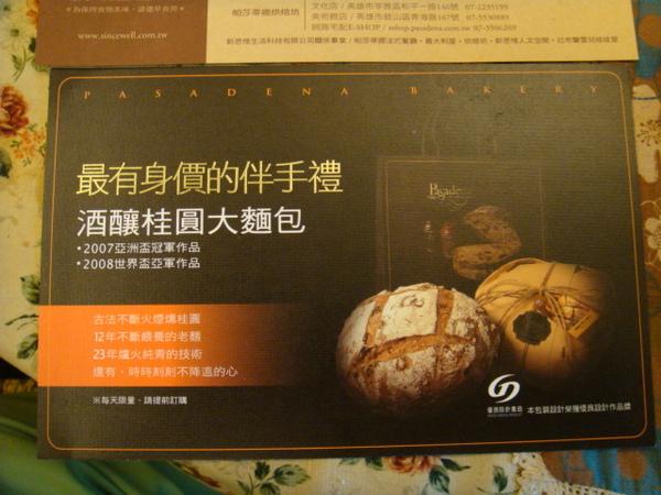 酒釀桂圓大麵包名信片