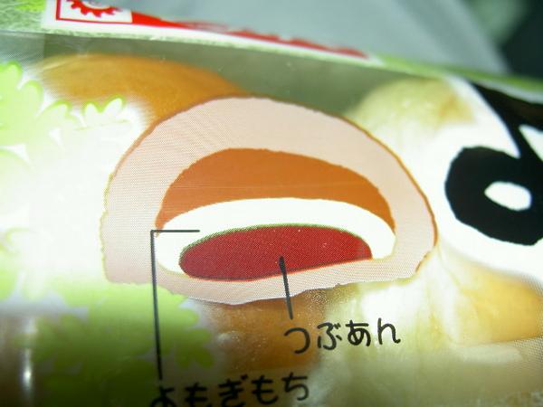 日本包三餡包裝