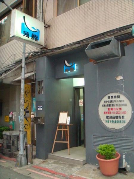 魚鮨店外觀