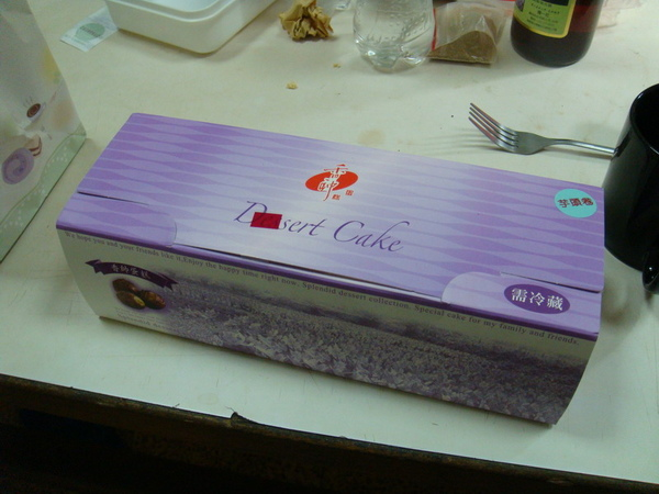香帥芋泥卷盒子