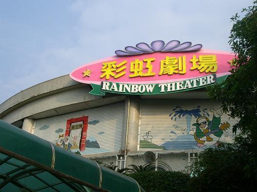 彩虹劇場外觀
