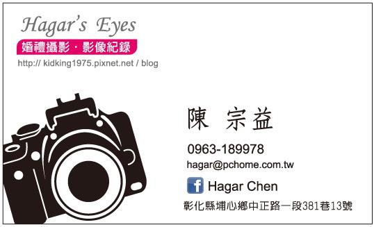 card-hagar chen 0112-2.jpg