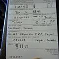 008.香港的入境出境證.jpg