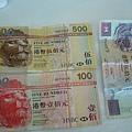 043.港幣.JPG