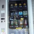 鬼自動販賣機