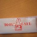 藤野豆腐3