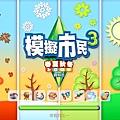 sims3-模擬市民3-春夏秋冬心得00