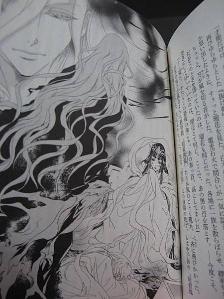 紫闇の玉座08.jpg