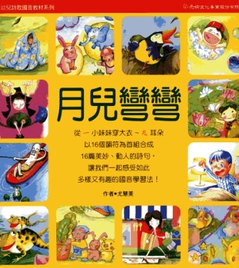 複製 -P2-02A 月兒彎彎系列-讀本1冊(正12開)(彩色).jpg