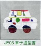 車子造型書.jpg