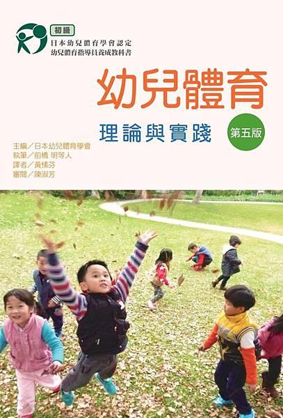 幼兒體育.jpg