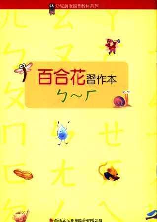 複製 -P2-01B1 百合花系列-習作(封面-黃).jpg