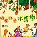 四季村的水果樹