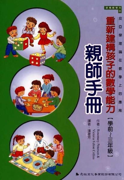 重新建構孩子的數學能力-親師手冊.JPG