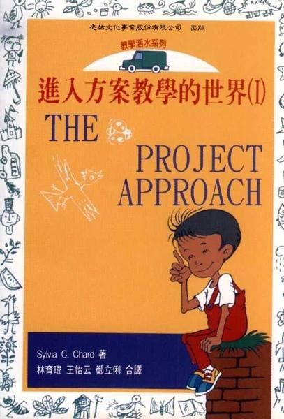 進入方案教學的世界1.JPG