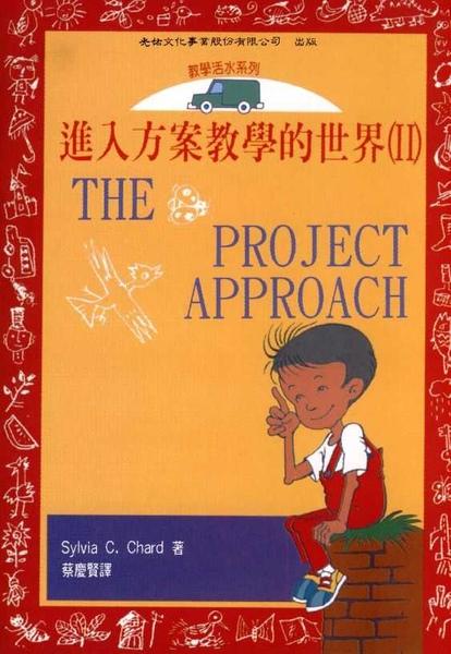 進入方案教學的世界2.JPG