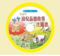 幼兒品德故事主題書CD