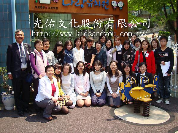 2009年4月光佑韓國幼教訪問團.圖換.jpg