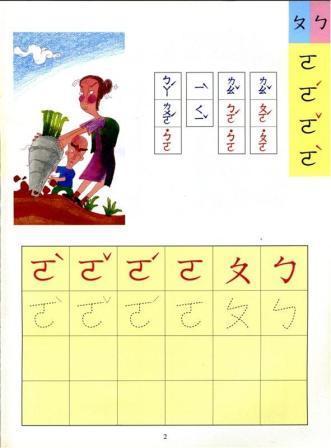 Q1-04 說學逗唱1.jpg