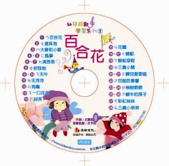複製 -P2-01E 百合花系列-CD1片(盒裝).jpg