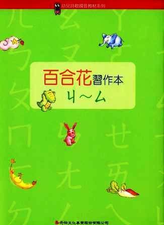 複製 -P2-01B2百合花系列-習作(封面-綠).jpg