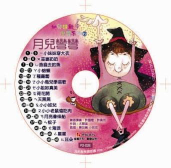 複製 -P2-02E 月兒彎彎系列-CD1片(盒裝).jpg